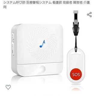 【取引完了】新品SOS緊急コールセット