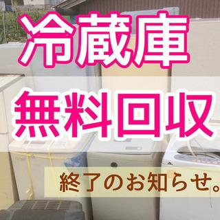😣「冷蔵庫」の無料回収は4月7日を以って受付終了しました💦