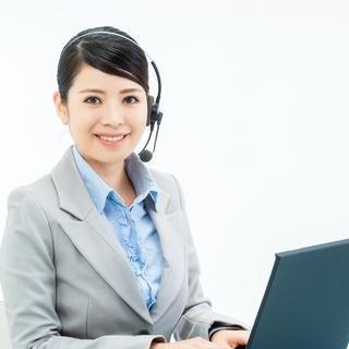 【20名募集⭐】コールセンターインバウンド業務