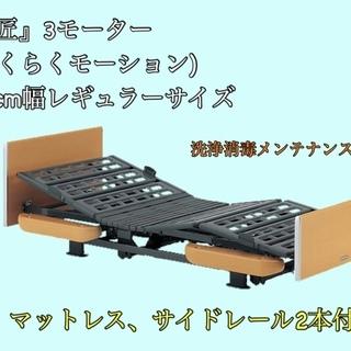 《電動介護ベッド》楽匠3モーターベッド マットレス サイドレール...