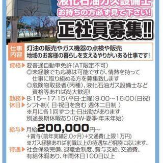 福島市トップクラスの待遇!灯油販売/ガス関連・月給20万円以上!...