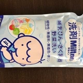 赤ちゃんの洗剤 ミルトン