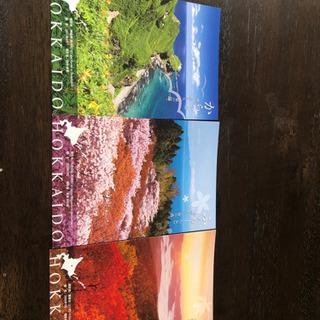 北海道絶景ポストカード三枚