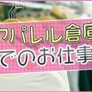 【NEW!!】摂津市*週4日~OK!!うれしい時短♪●○アパレル...