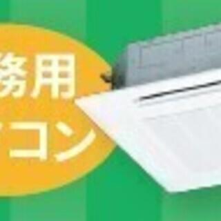 ☆☆☆業務用エアコン 販売・施工・お見積り無料!!☆☆☆