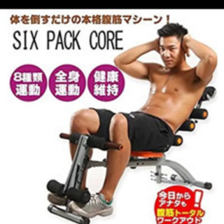 six core シックスパックコア 腹筋マシン