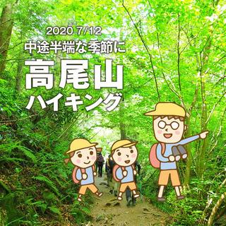 【ひとり親 交流会】2020 7/12 東京・八王子市「高尾山 ...