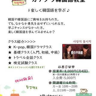 カナダラ韓国語教室-千葉市中央区松波