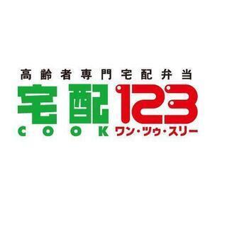 月給25万!賞与年2回あり★宅配弁当/店舗運営スタッフ【横浜緑都筑店】