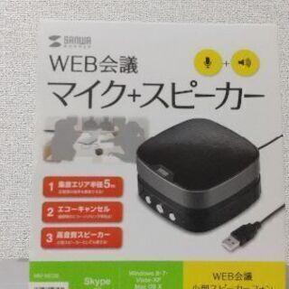 【値下げ】web会議小型マイクスピーカー  6000円