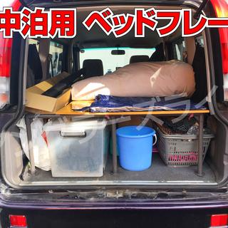 車中泊 ベッドフレーム ベッドキット  旅 釣り遠征 荷台や避難...