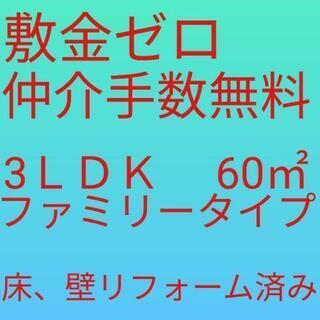 北区上飯田 3LDK 60㎡ 敷金礼金仲介ゼロ
