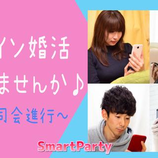 ⭐️6月27日(土)19:30~ オンライン婚活パーティー…