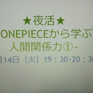 ★オンライン配信★~onepieceから学ぶ人間関係力①~