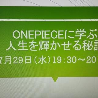 ★オンライン配信★~onepieceから学ぶ人生を輝かせる秘訣~