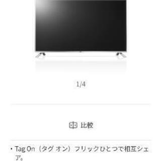 LG 42インチテレビ