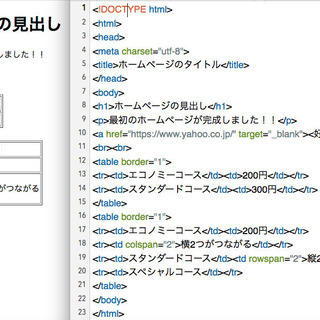 【無料】プログラミング勉強会 2020年7月のスケジュール(HTML/CSSの基本を学べます) − 神奈川県