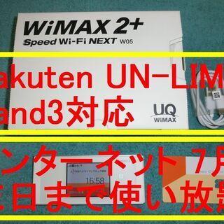 【完売しました】Rakuten UN-LIMIT Band3対応...