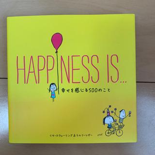 Happiness is ... 幸せを感じる500のこと