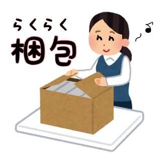 ☆完成品の梱包スタッフ☆20代~50代幅広い年齢層の男女多数活躍中!