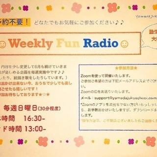 **参加無料6/28(日)**山田塾発【Weekly Fun R...