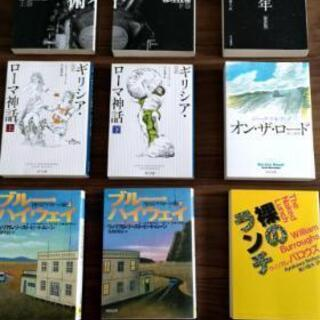 文庫 新書 お得な23冊セット!