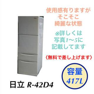 冷蔵庫 4ドア 日立 R-42D4 掃除完了しました