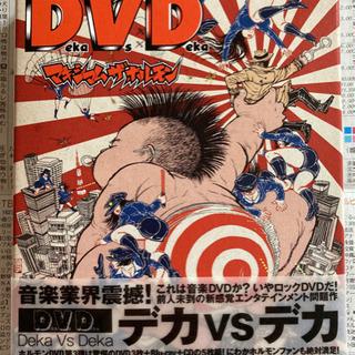 マキシマムザホルモン デカvsデカ DVD