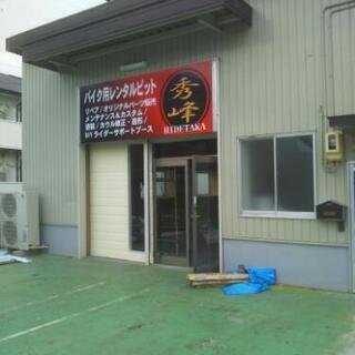 バイク用ピット&ブース - 名古屋市