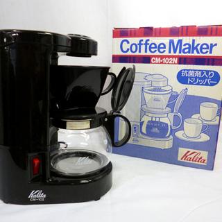 【自社配送は札幌市内限定】Kalita/カリタ コーヒーメーカー...