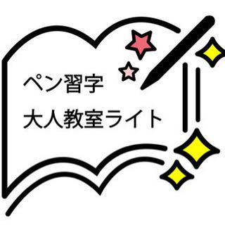 埼玉県朝霞市 ペン字 ボールペン字 大人習い事【ペン習字大人教室...