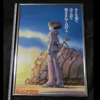 風の谷のナウシカ 額付きポスター&ブックレット 73cm×52c...