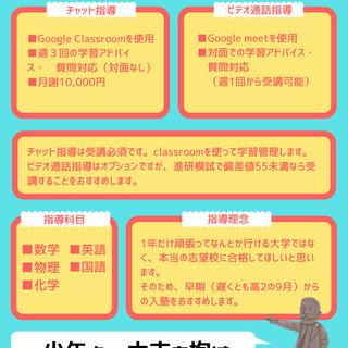 霧島受験ゼミ【オンライン指導】