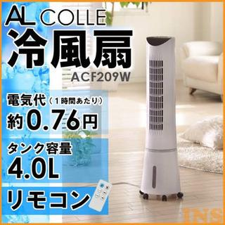 冷風扇 コイズミ acf-209w