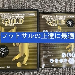 初心者向け フットサル上達DVD「フットサルエクササイズ」