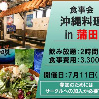 食事会/沖縄料理 「The feat ~社会人のための大卒サー...