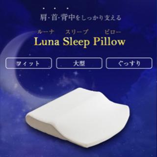 ⭐︎未使用 まくら 安眠枕⭐︎