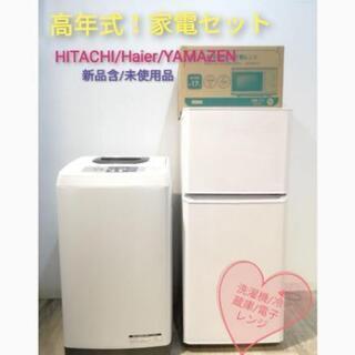 ★保証付き★送料無料★東京 神奈川 冷蔵庫、洗濯機セット  新生...