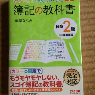 【引き取り限定】日商簿記2級テキスト