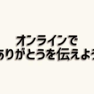【仙台市内】オンラインお墓参りサービス 清掃献花墓参り