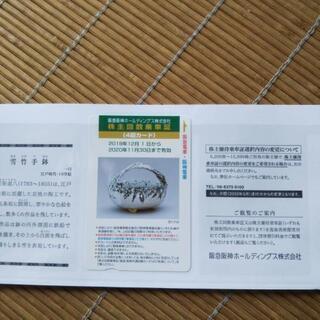 阪急 株主優待切符