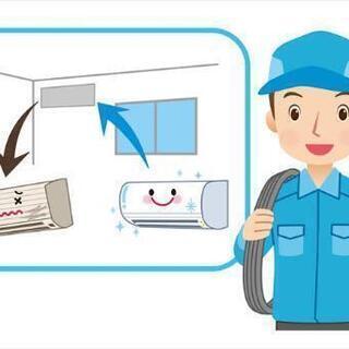 電気工事★エアコン取付取外しサービス♪駆けつけます!