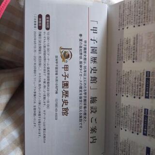 甲子園歴史館 無料券
