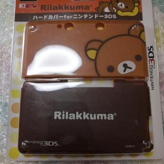 3DS リラックマハードカバー