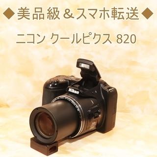 ◆美品級&スマホ転送★ニコン クールピクス L820