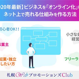 【最新】ビジネスを「オンライン化」して、ネット上で売れる仕組みを...