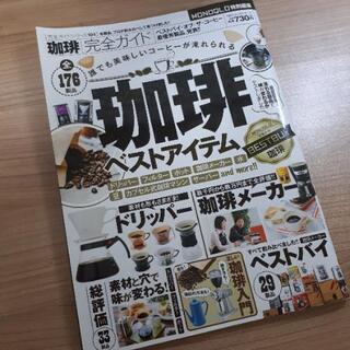 決定【無料】「珈琲ベストアイテム」雑誌