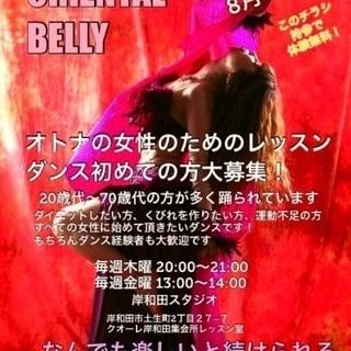 【SHION ORIENTAL BELLY 岸和田スタジオ】