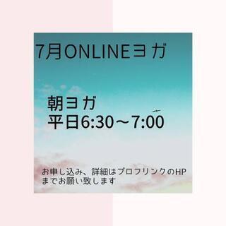 薬剤師によるONLINEヨガ〜7月朝ヨガ〜