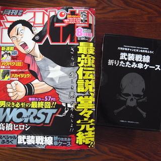 月刊少年チャンピオン2013年8月号 WORST最終回付録付